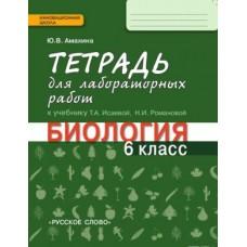 Биология. 6 класс. Тетрадь для лабораторных работ к учебнику Исаевой, Романовой