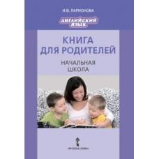 Английский язык. Начальная школа. Книга для родителей. ФГОС
