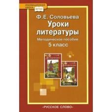 Уроки литературы. 5 класс. Методическое пособие. ФГОС