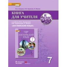 Английский язык.  7 класс. Книга для учителя. ФГОС