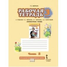 Литературное чтение.  3 класс. Рабочая тетрадь. Комплект в 2-х частях. Часть 2. ФГОС