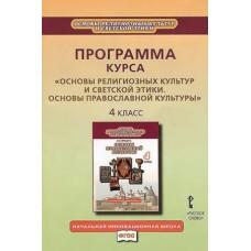 Основы православной культуры. 4 класс. Программа курса. ФГОС