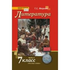 Литература.  7 класс. Учебник. Комплект в 2-х частях. Часть 2. ФГОС