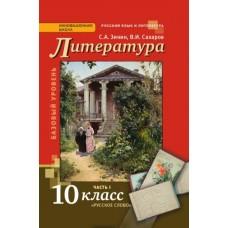 Литература. 10 класс. Учебник.  Комплект в 2-х частях. Часть 1. ФГОС