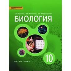 Биология. 10 класса. Учебник. Базовый уровень. ФГОС