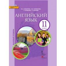 Английский язык.  11 класс. Учебникc CD-приложением. ФГОС