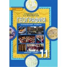 География.  11 класс. Учебник. Углубленный уровень. ФГОС