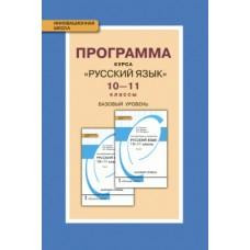 Русский язык. 10 -11 класс. Программа курса. Базовый уровень. ФГОС