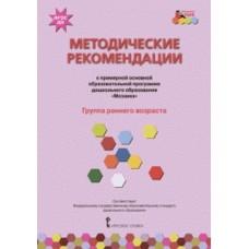 Методические рекомендации к примерной основной образовательной программе дошкольного образования. Мозаика. Группа раннего возраста. ФГОС ДО