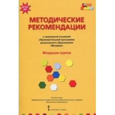 Методические рекомендации к примерной основной образовательной программе дошкольного образования. Мозаика. Младшая группа. ФГОС ДО