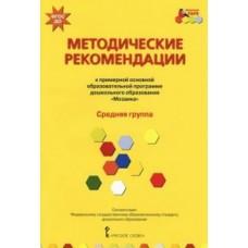 Методические рекомендации к примерной основной образовательной программе дошкольного образования. Мозаика. Средняя группа. ФГОС ДО