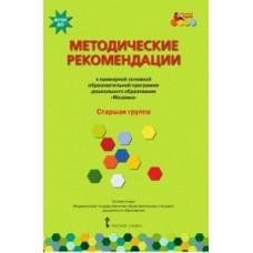 Методические рекомендации к примерной основной образовательной программе дошкольного образования. Мозаика. Старшая группа. ФГОС ДО