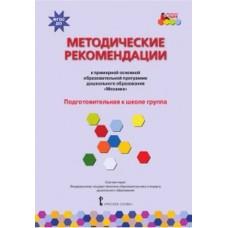 Методические рекомендации к примерной основной образовательной программе дошкольного образования. Мозаика. Подготовительная к школе группа. ФГОС ДО