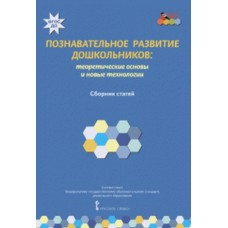 Познавательное развитие дошкольников теоретические основы и новые технологии. Сборник статей. ФГОС ДО