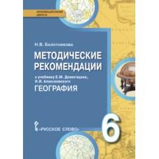 География.  6 класс. Методические рекомендации. ФГОС