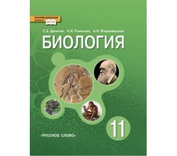 Биология 11 класс. Учебник. Базовый уровень. ФГОС