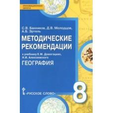 География.  8 класс. Методические рекомендации. ФГОС