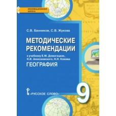 География.  9 класс. Методические рекомендации. ФГОС