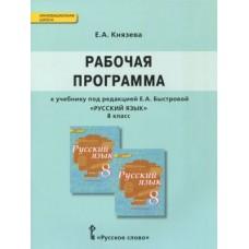 Русский язык.  8 класс. Рабочая программа. ФГОС