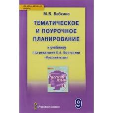 Русский язык. 9 класс. Тематическое и поурочное планирование. ФГОС