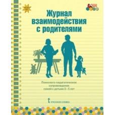 Журнал взаимодействия с родителямипсихолого-педагогическое сопровождение семей с детьми. 3-5 лет