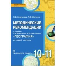 География. 10-11 класс. Методические рекомендации. Базовый уровень. ФГОС