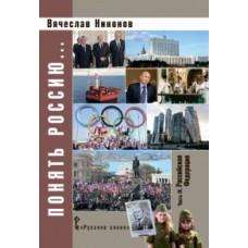 Понять Россию. Часть IV. Российская Федерация. Учебно-методическое пособие