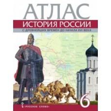 История России с древнейших времен до начала XVI века.6 класс. Атлас