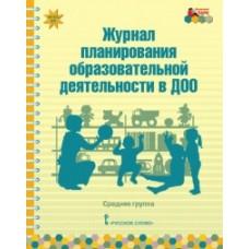 Журнал планирования образовательной деятельности в ДОО. Средняя группа. ФГОС ДО