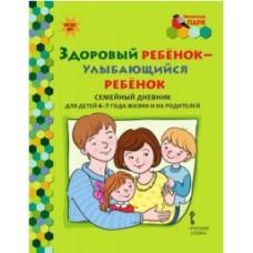 Здоровый ребенок-улыбающийся ребенок. Семейный дневник для детей 6-7 года жизни и их родителей. ФГОС ДО