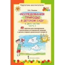 Картотека воспитателя. Исследования природы в детском саду. Набор карточек.  Комплект в 2-частях. Часть 2
