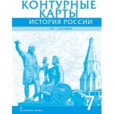 История России XVI-ХVII века.7 класс. Контурные карты