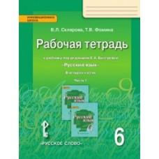 Русский язык. 6 класс. Рабочая тетрадь. Комплект в 4-х частях. Часть 1. ФГОС
