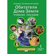 Обитатели Дома Земля. 5-6 класс. Учебное пособие