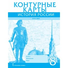 История России ХVIII век. 8 класс. Контурные карты