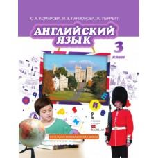 Английский язык.  3 класс. Учебникc. ФГОС
