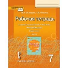 Русский язык. 7 класс. Рабочая тетрадь. Комплект в 2-х частях. Часть 1. ФГОС