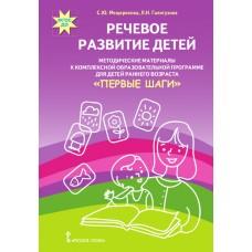 Речевое развитие детей. Комплексная образовательная программа для детей раннего возраста Первые шаги