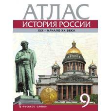 Атлас. История России. 1801-1914 гг. 9 класс