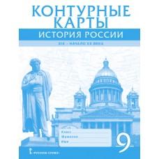 Контурные карты. История России. 1801-1914 гг. 9 класс