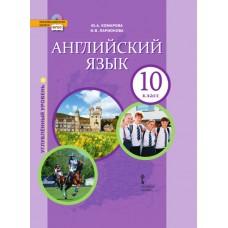 Английский язык. 10 класс. Учебник. Углубленный уровень