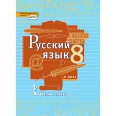 Русский язык. 8 класс. Учебник. В 2-х частях. Часть 2