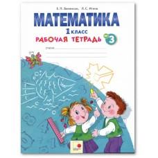 Математика. 1 класс. Рабочая тетрадь. В 4-х частях. Часть 3