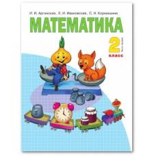 Математика. 2 класс. Учебник. В 2-х частях. Часть 1