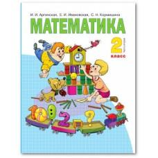 Математика. 2 класс. Учебник. В 2-х частях. Часть 2