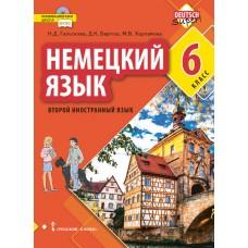 Немецкий язык. Второй иностранный язык. 6 класс. Учебное пособие