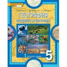 География. Введение в географию. 5 класс. Учебное пособие