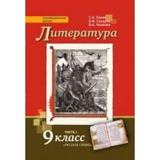 Литература. 9 класс. Учебник.  Комплект в 2-х частях. Часть 1. ФГОС