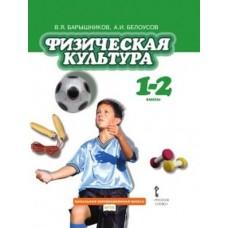 Физическая культура. 1-2 класс Учебник