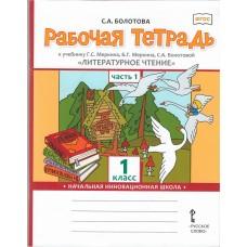 Литературное чтение.  1 класс. Рабочая тетрадь. Комплект в 2-х частях. Часть 1. ФГОС